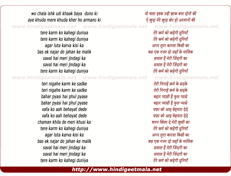 lyrics of song Wo Chala Ishq Udi Khaak