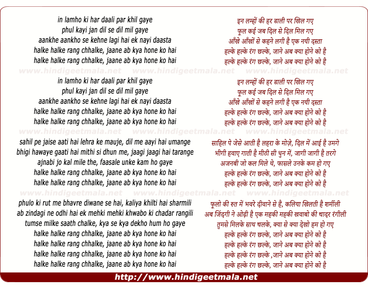 lyrics of song Halke Halke (Remix)