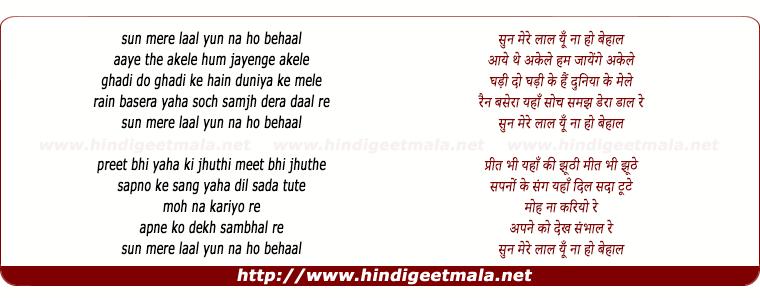 lyrics of song Sun Mere Lal Yu Na Ho Behaal