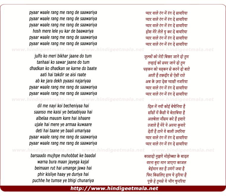lyrics of song Pyar Wale Rang