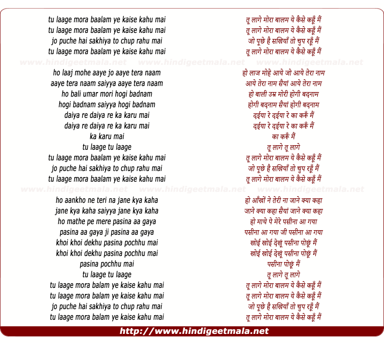 lyrics of song Tu Lage Mora Baalam Ye Kaise Kahu Mai