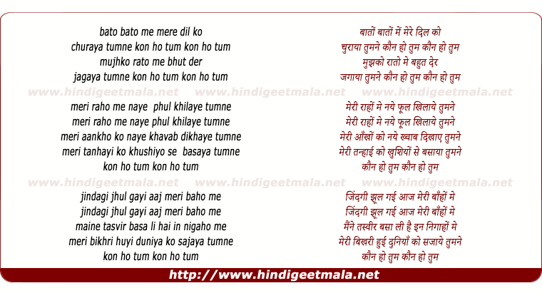 lyrics of song Baato Baato Me Mere Dil Ko Churaya