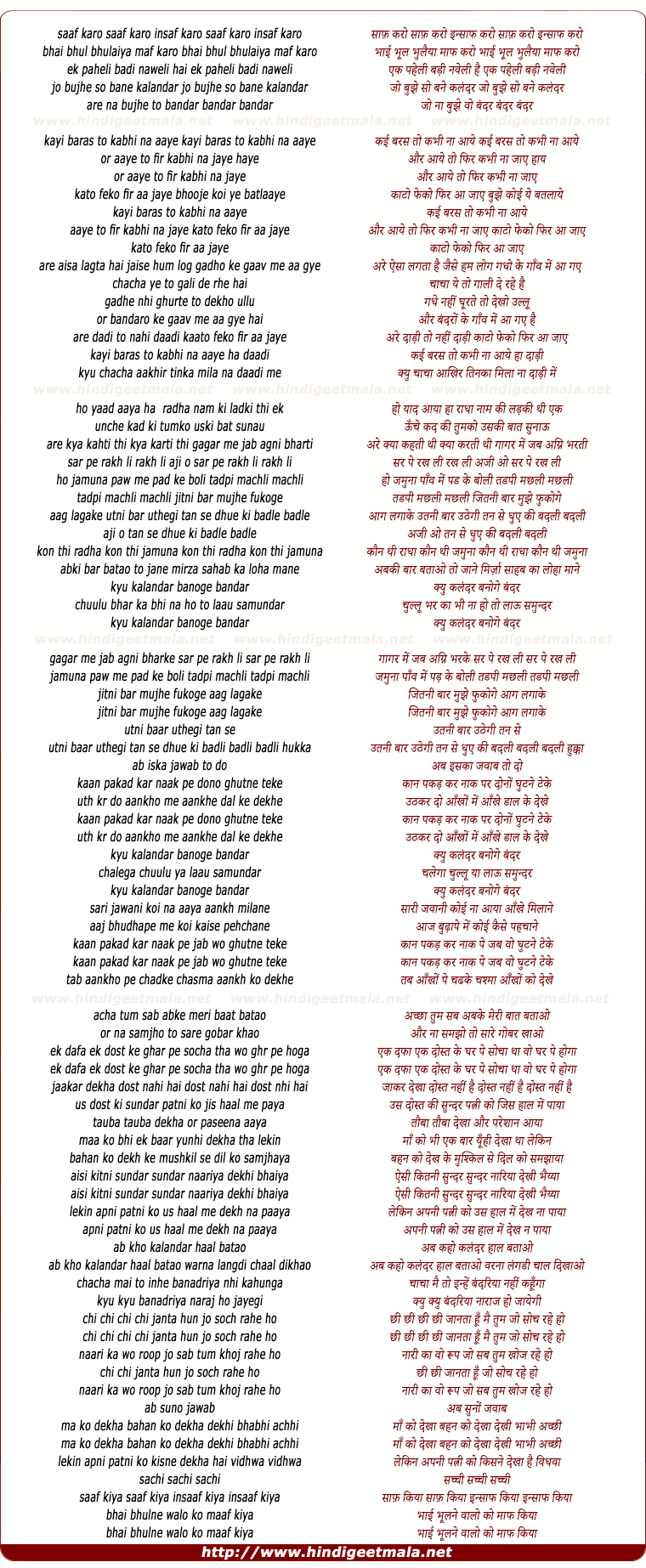 lyrics of song Saaf Karo Insaaf Karo