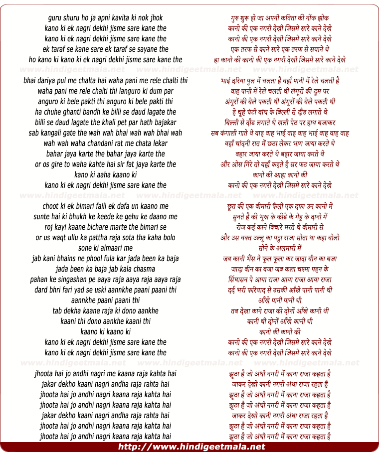 lyrics of song Kanon Ki Ek Nagari Dekhi