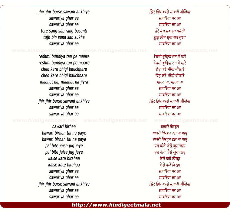 lyrics of song Jhir Jhir Barse Sawani Ankhiya