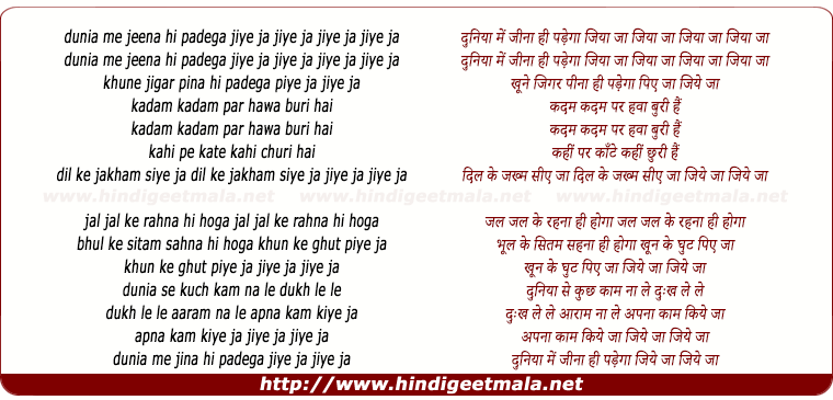 lyrics of song Duniya Me Jina Hi Padega