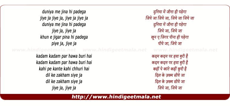 lyrics of song Duniya Me Jina Hi Padega (2)