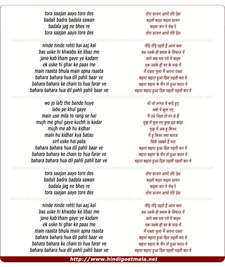 lyrics of song Bahara (Chill Version)