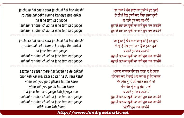 lyrics of song Na Jaane Tum Kab Jaoge