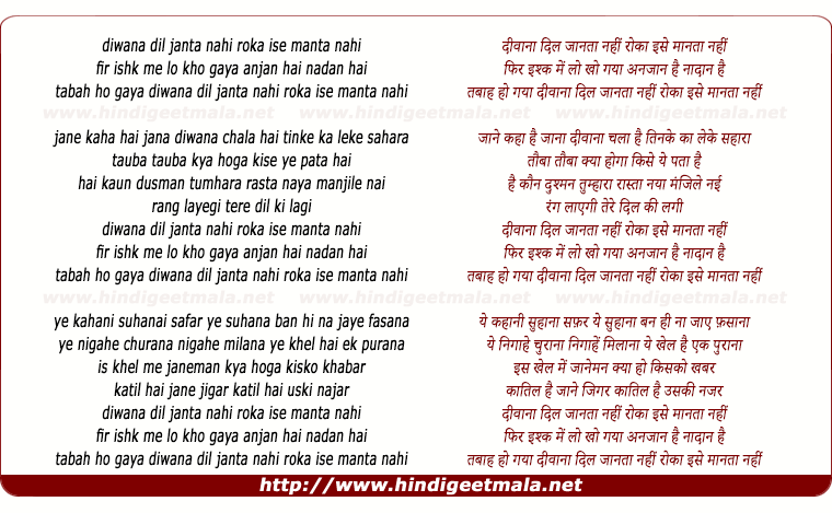 lyrics of song Diwana Dil Janta Nahi Roka Ise Manta Nahi