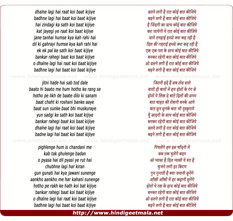 lyrics of song Dhalne Lagi Hai Raat