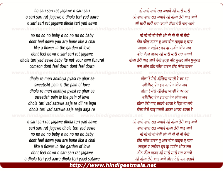 lyrics of song Sari Sari Raat Jagave