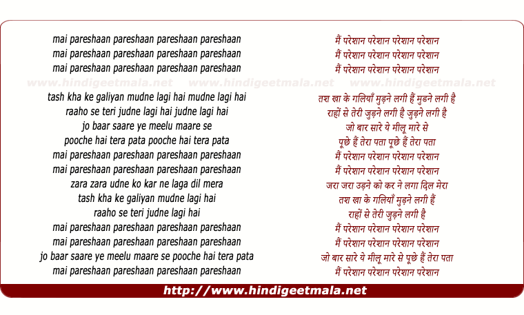 lyrics of song Mai Pareshaan (Remix)