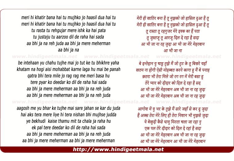 lyrics of song Aa Bhi Ja Mere Meherman