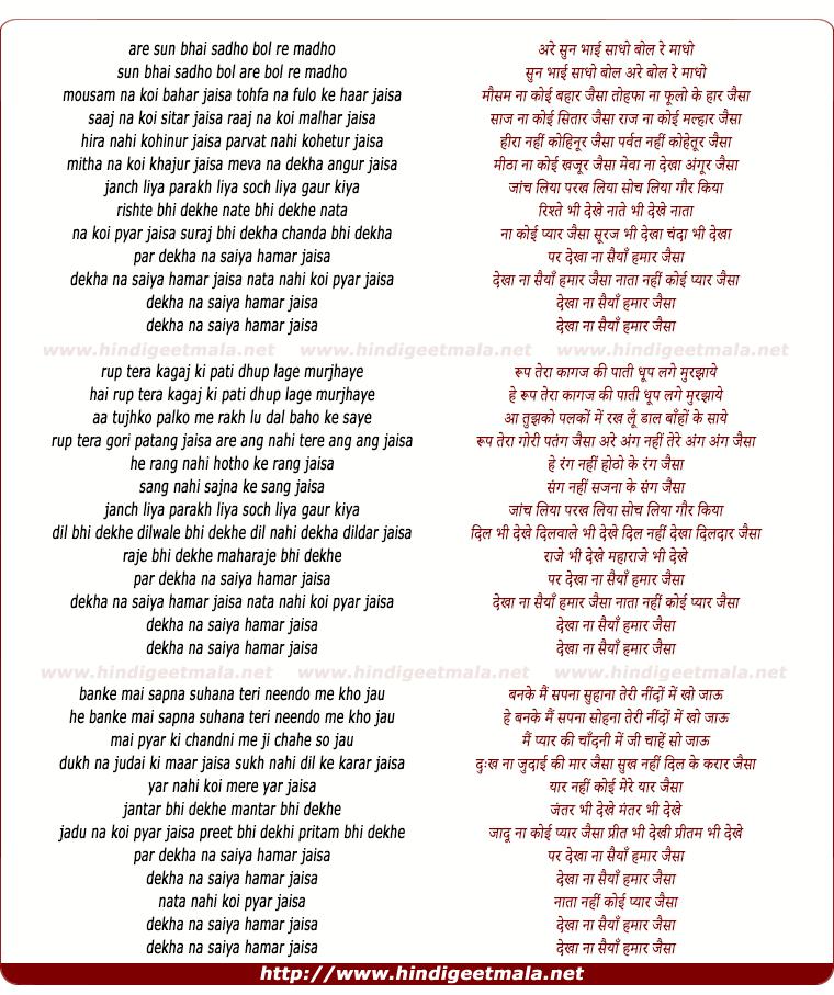lyrics of song Arre Sun Bhai Sadho Bol Re Madho
