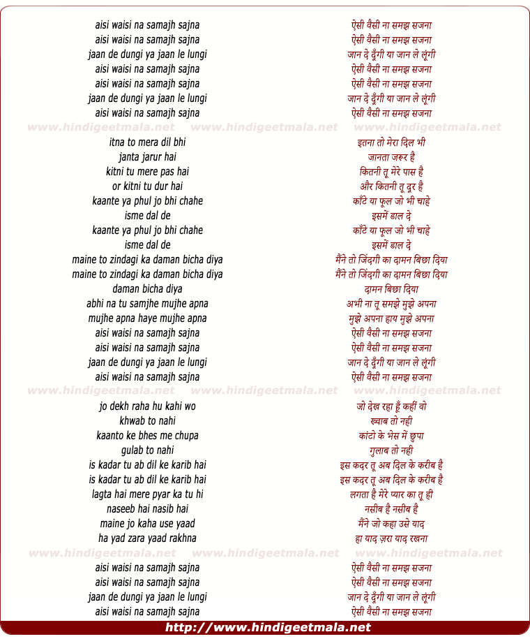 lyrics of song Aisi Waisi Na Samajh saajna
