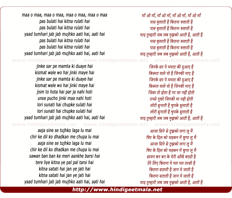 lyrics of song Paas Bulati Hai Kitna Rulati Hai