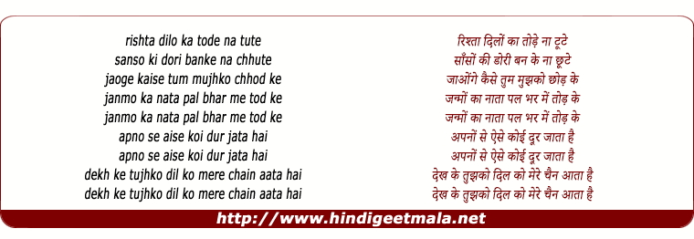lyrics of song Rishta Dilo Ka Tode Na Tute (Sad)