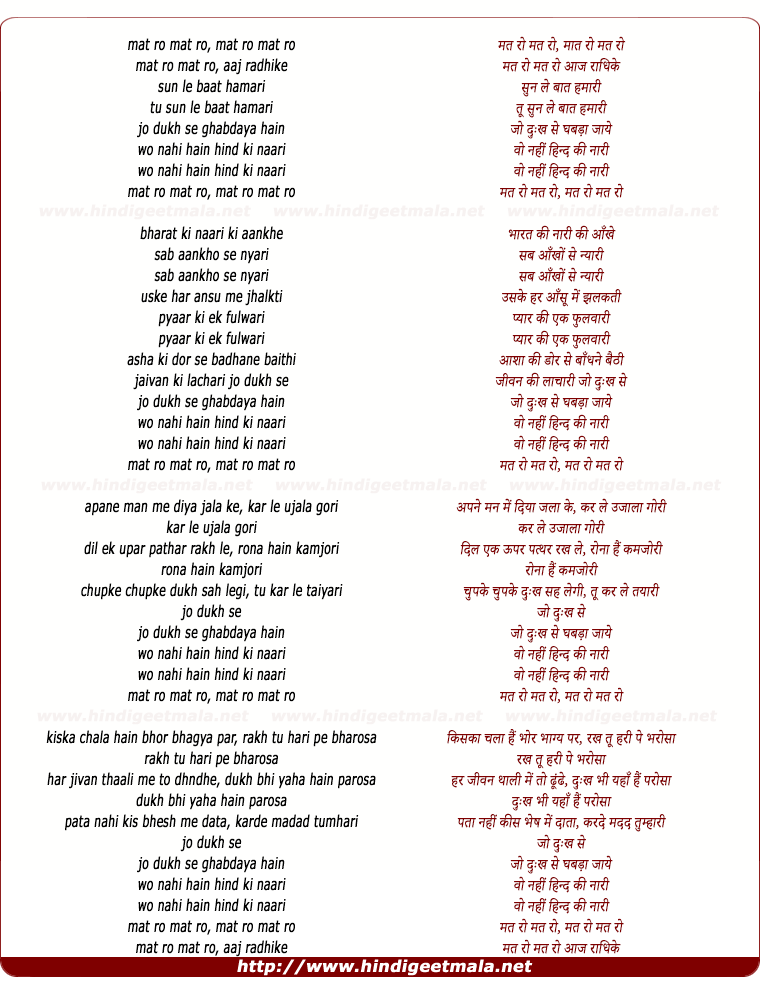 lyrics of song Mat Ro Mat Ro Aaj Radhike