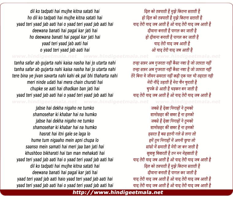 lyrics of song Yaad Teri Yaad Jab Aati Hai