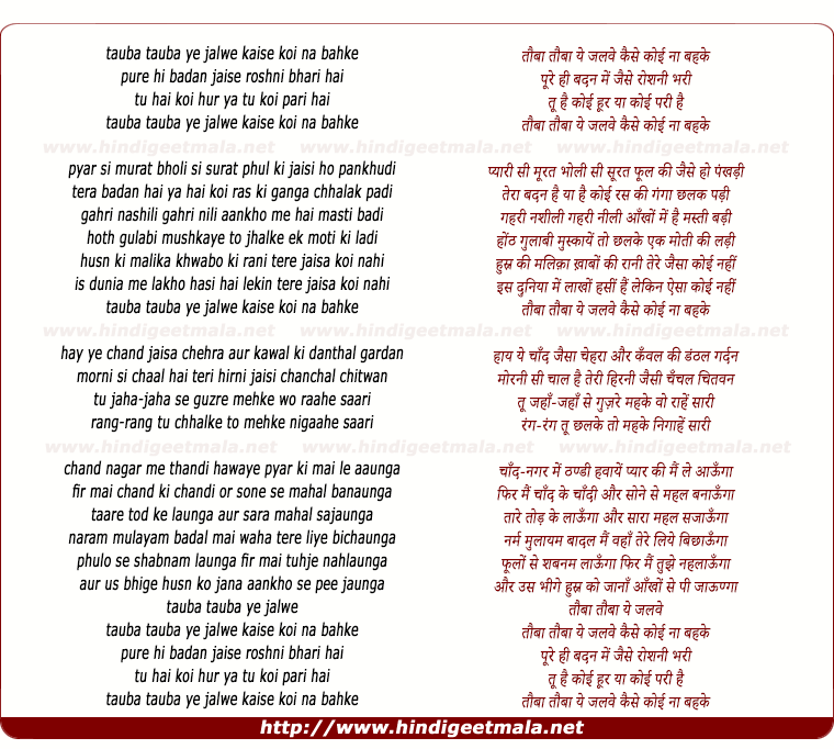 lyrics of song Tauba Tauba Ye Jalve