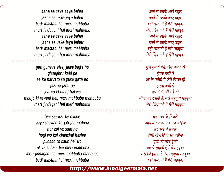 lyrics of song Aane Se Uske Aaye Bahar (3)