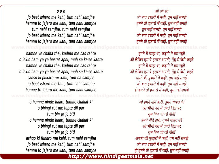 lyrics of song Jo Baat Isharo Me Kahi
