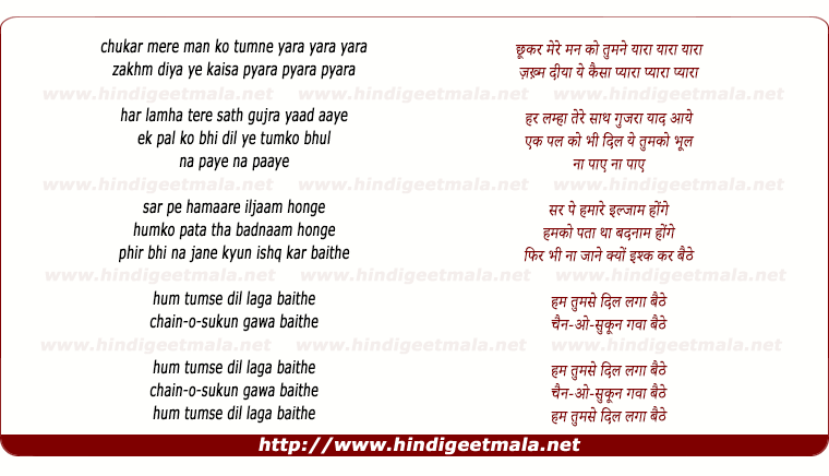 lyrics of song Hum Tumse Dil Laga Baithe (Sad)