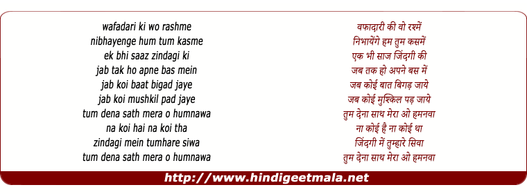 lyrics of song Jab Koi Baat Bigad Jaaye (2)