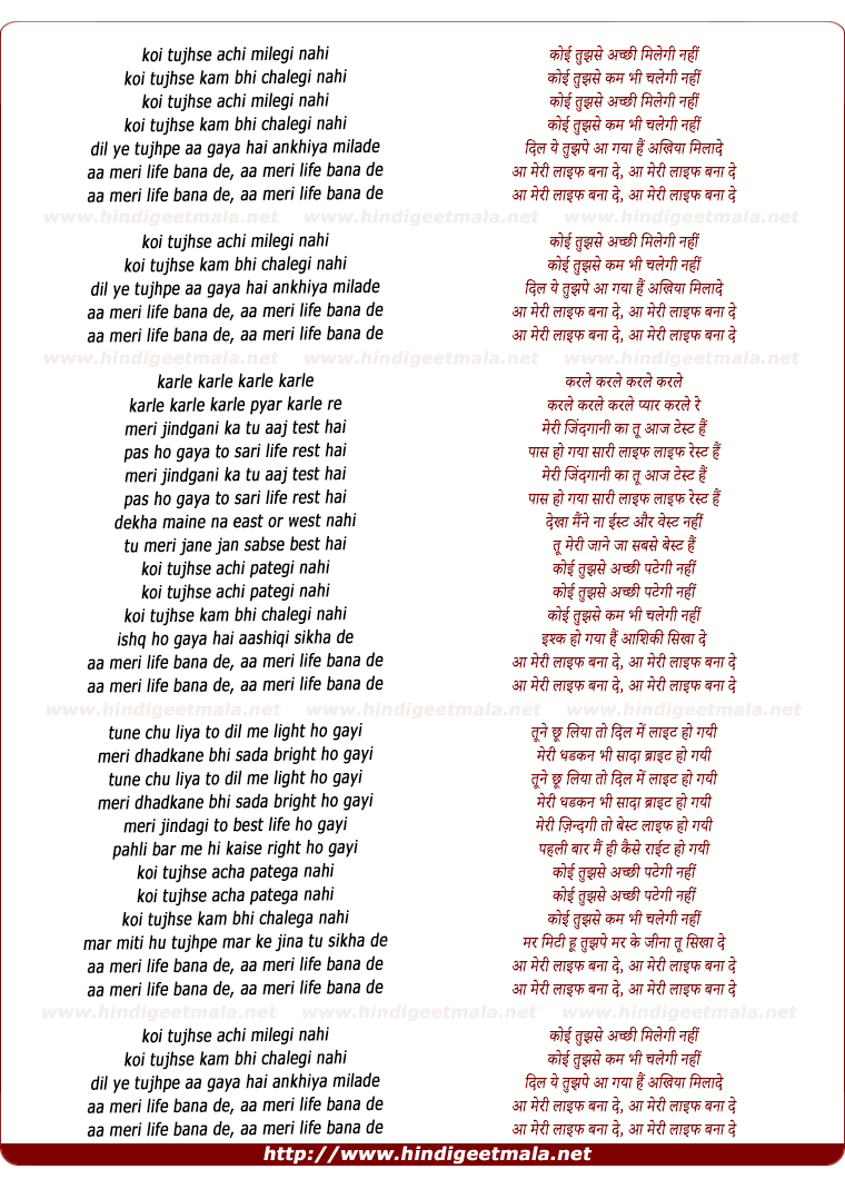 lyrics of song Aa Meri Life Bana De