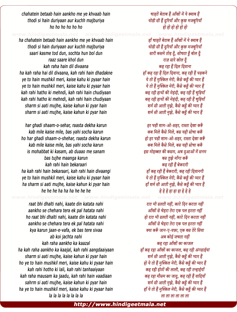 lyrics of song Kaise Kahu Ke Pyaar Hai(Part 2)