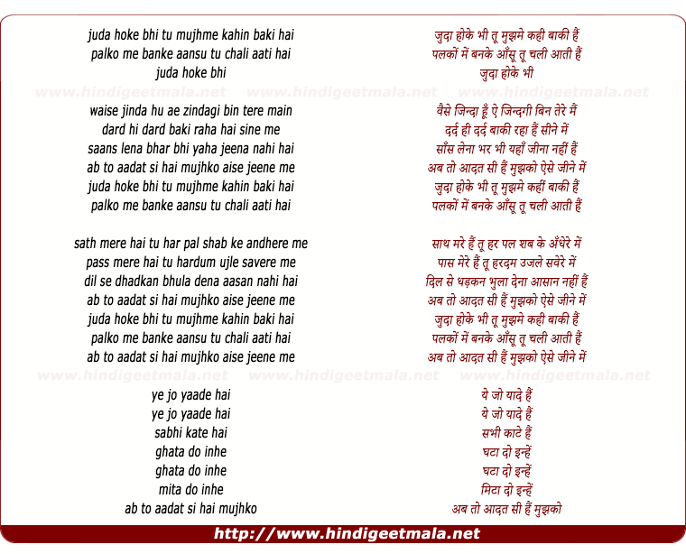 lyrics of song Aadat (1)