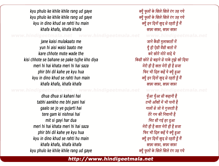 lyrics of song Kyu Phulo Ke Khile Khile Rang Udd Gaye (Sad)