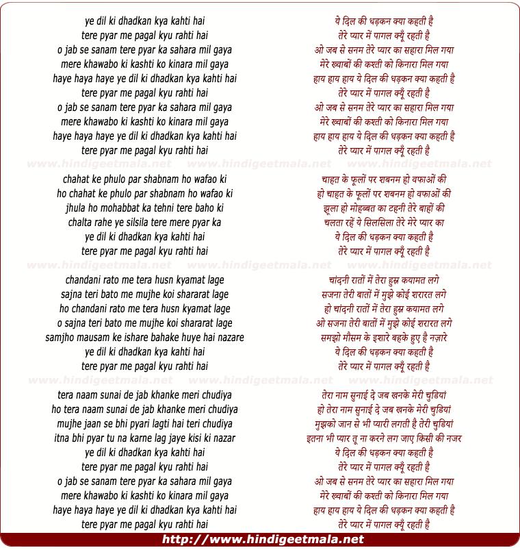 lyrics of song Ye Dil Ki Dhadkan Kya Kahti Hai