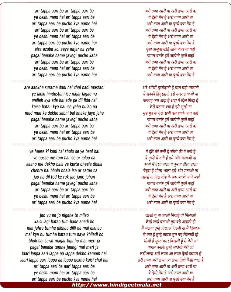 lyrics of song Ye Deshi Mem Hai