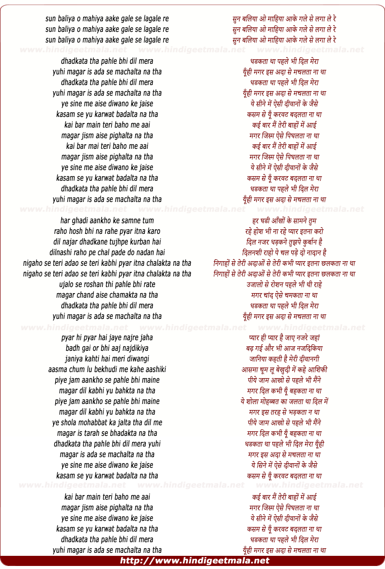 lyrics of song Dhadakta Tha Pehle Dil Mera