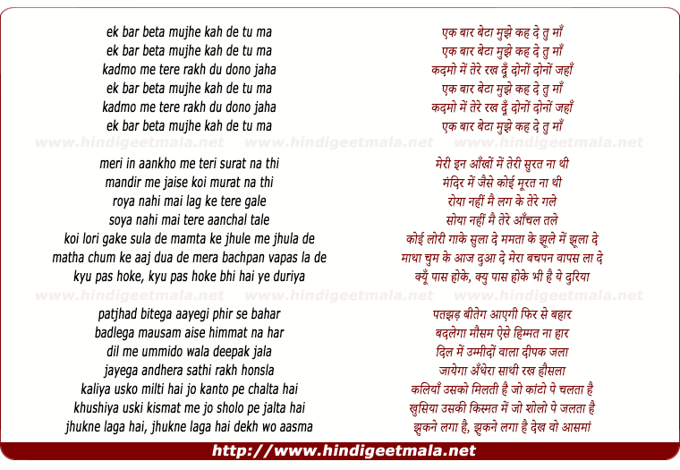 lyrics of song Ek Baar Beta Mujhe