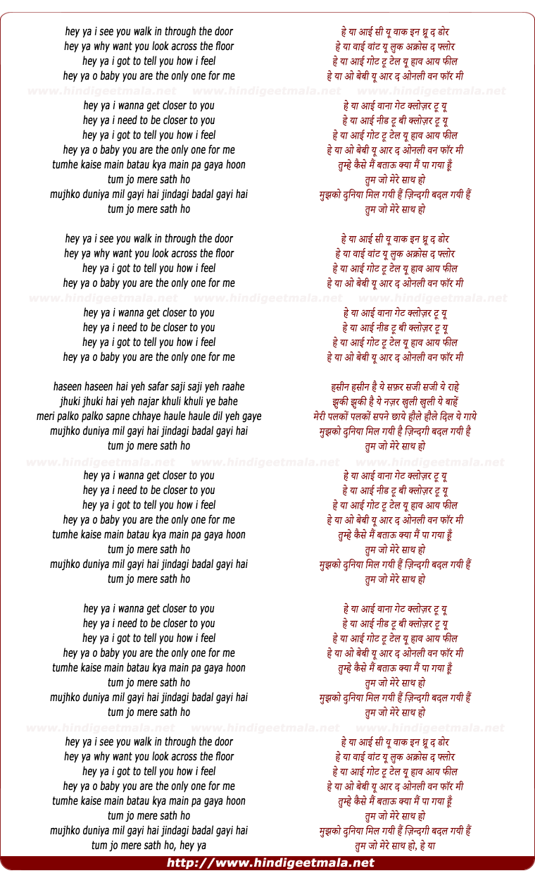 lyrics of song Hey Ya! (Remix)