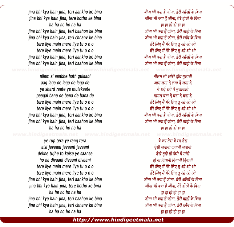 lyrics of song Jeena Bhi Kya Koi Jeena Hai (2)