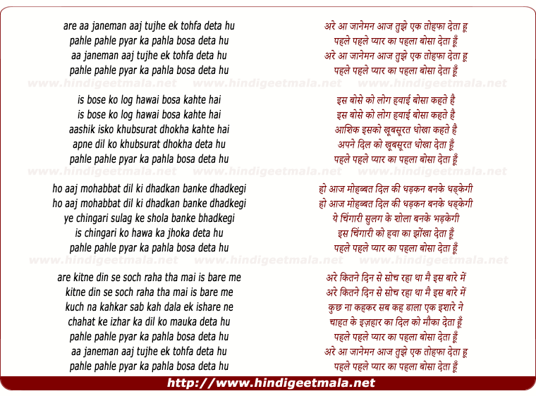lyrics of song Are Aa Janeman Aaj Tujhe Ek Tohfa