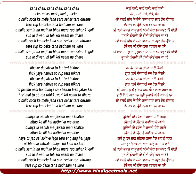 lyrics of song O Ballo Soch Ke Mele Jana