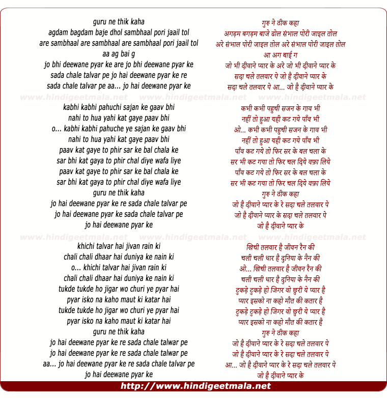 lyrics of song Jo Hai Diwane Pyar Ke