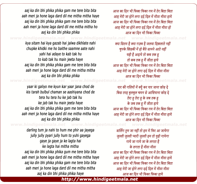 lyrics of song Aaj Ka Din Bhi Phika Phika