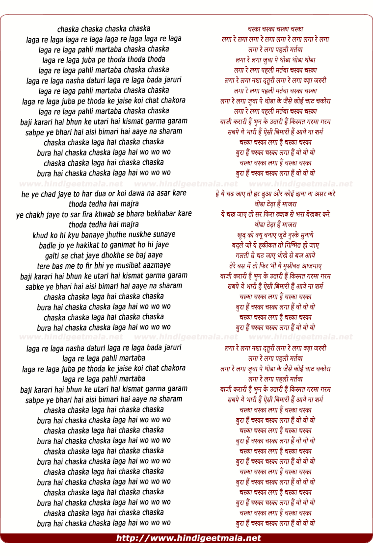 lyrics of song Chaska (Remix)