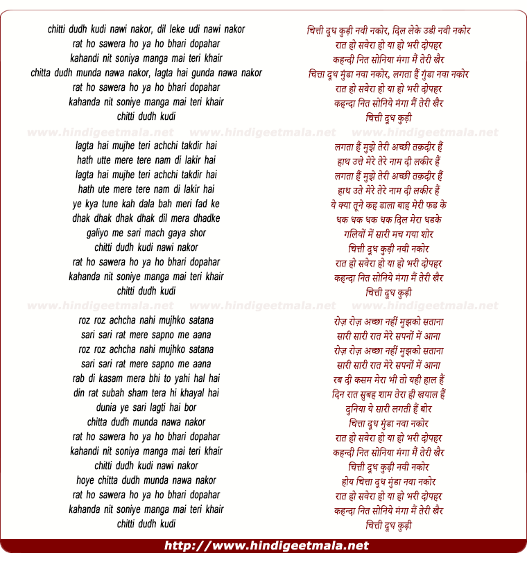 lyrics of song Chitti Dudh Kudi