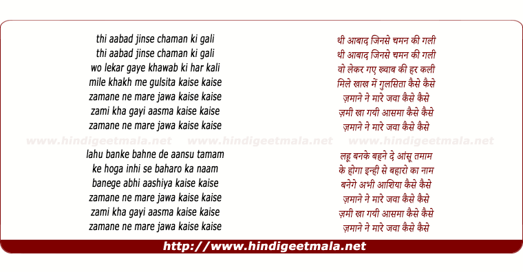 lyrics of song Zamane Ne Mare Jawa (Part-2)