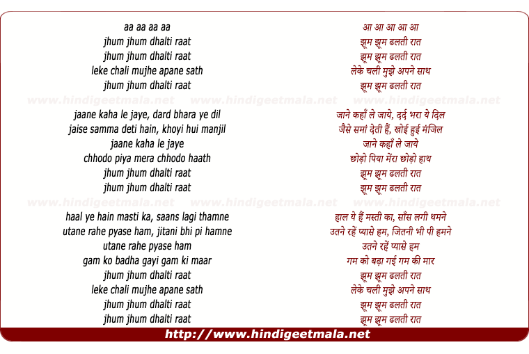 lyrics of song Leke Chali Mujhe Apne Sath