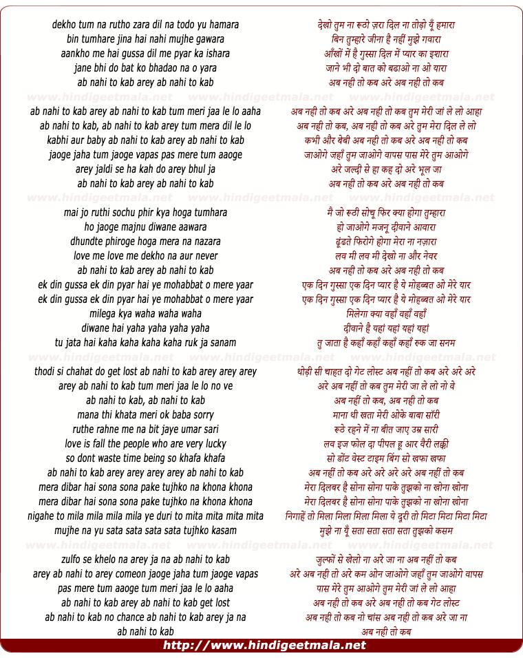 lyrics of song Ab Nahi To Kab