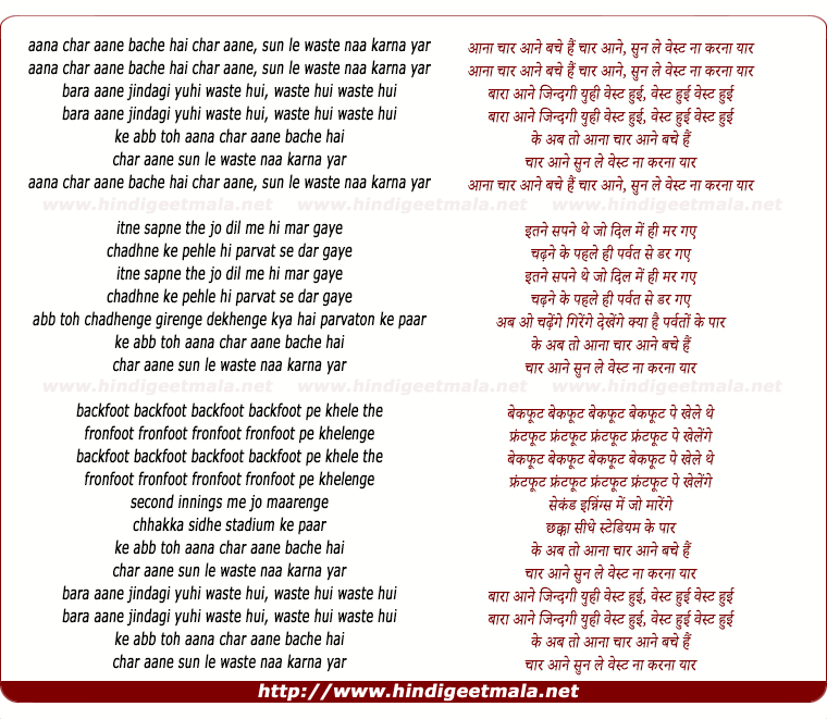 lyrics of song Aane Char Aane (Remix)