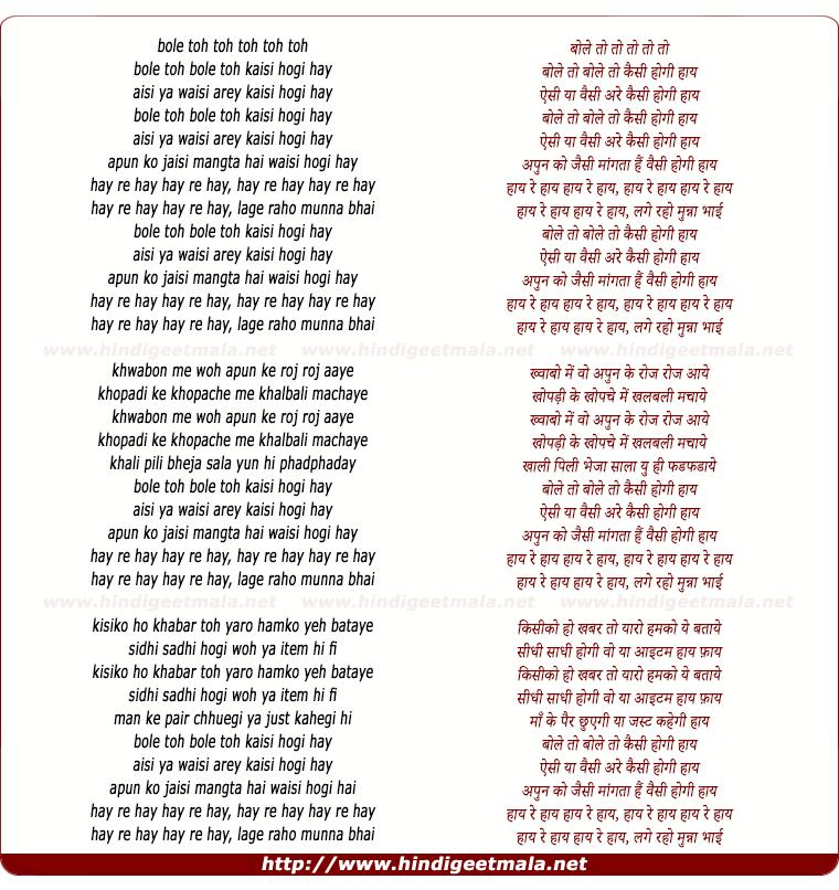 lyrics of song Lage Raho Munnabhai (Remix)